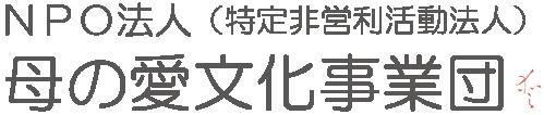 NPO法人 母の愛文化事業団